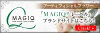 アーティフィシャルフラワーブランド【MAGIQ】